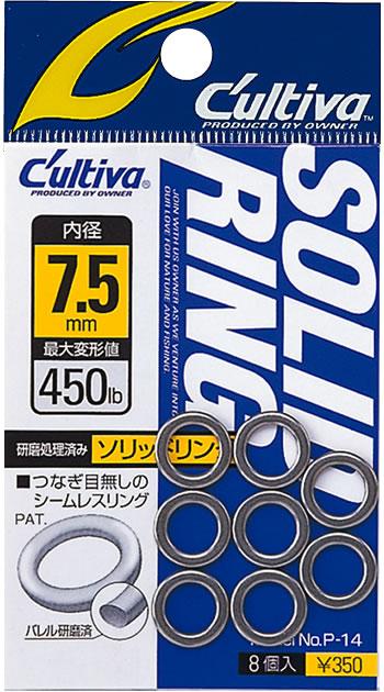 【Cpost】オーナー カルティバ P-14 ソリッドリング(owner-p-14)