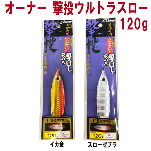 【Cpost】オーナー 撃投ウルトラスロー 120g(owner-urutara120)