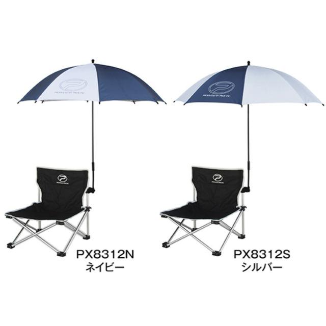 PROX PX8312 あぐらイスパラソル(px-8312)