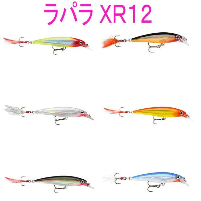 【特価】【Cpost】ラパラ XR12(rap-xr12)