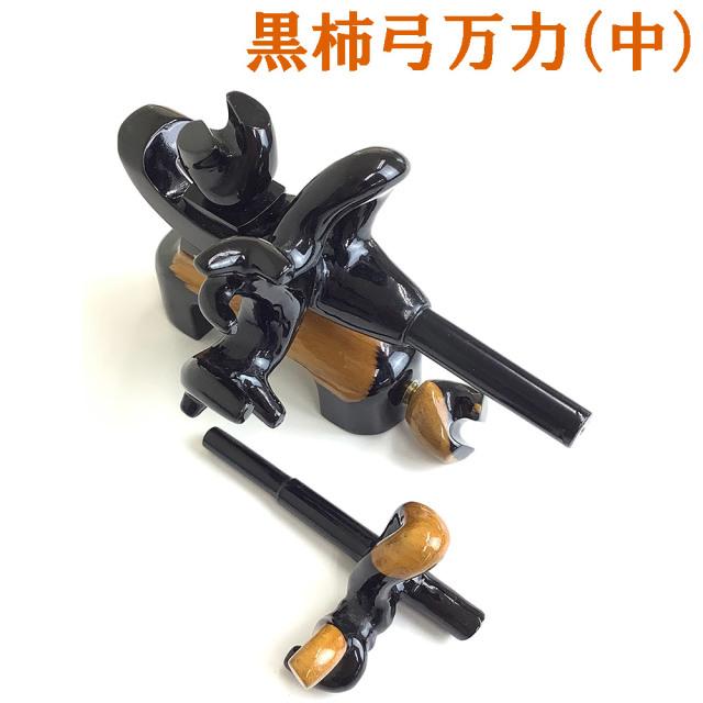 リサイクル商品・黒柿弓万力(中)小傷あり (re20156)