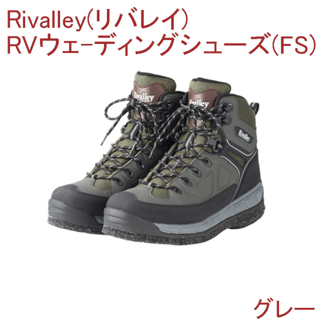 特価 Rivalley(リバレイ) RVウェ-ディングシューズ(FS) M グレー (riva-118101)