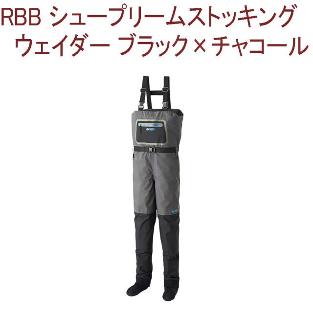 【特価】RBB シュープリームストッキングウェイダー 3L ブラック×チャコール (riva-118187)