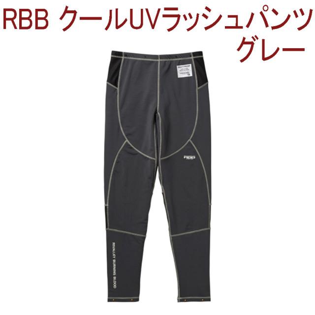 特価 RBB クールUVラッシュパンツ グレー Lサイズ 8862 (riva-128063)