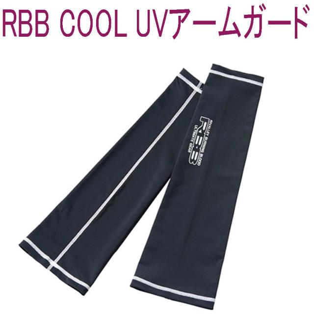 【Cpost】 特価 RBB COOL UVアームガード BLK/グレー M (riva-128155)