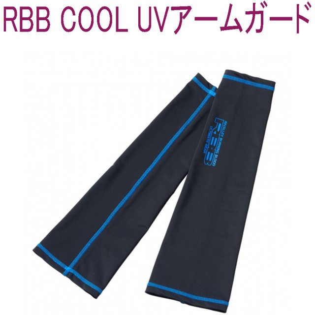 【Cpost】特価 RBB COOL UVアームガード(riva-agb)