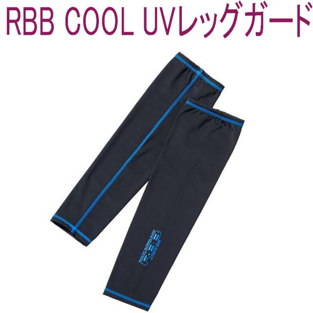 【Cpost】特価 RBB COOL UVレッグガード BLK/ブルー(riva-agbu)