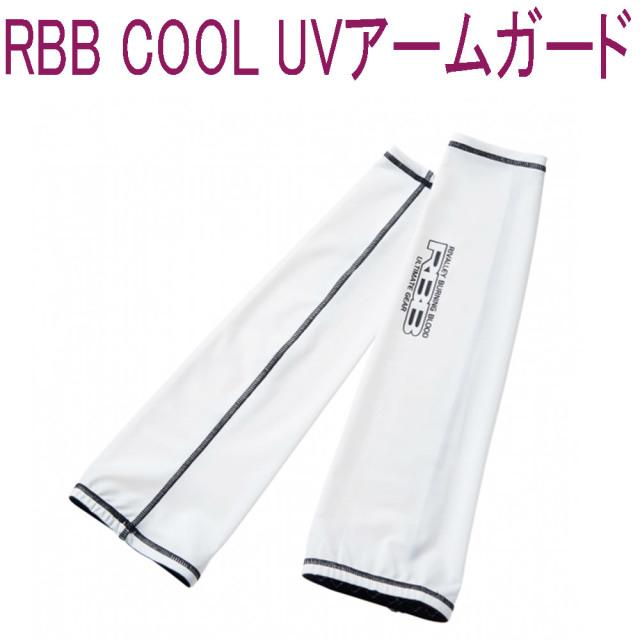 【Cpost】 特価 RBB COOL UVアームガード ホワイト (riva-agw)