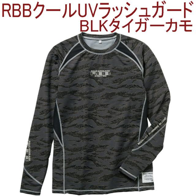 特価 RBBクールUVラッシュガード BLKタイガーカモ (riva-rgb)