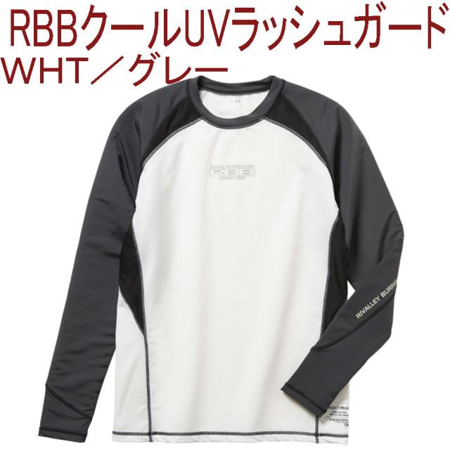 特価 RBBクールUVラッシュガード WHT/グレー (riva-rgg)