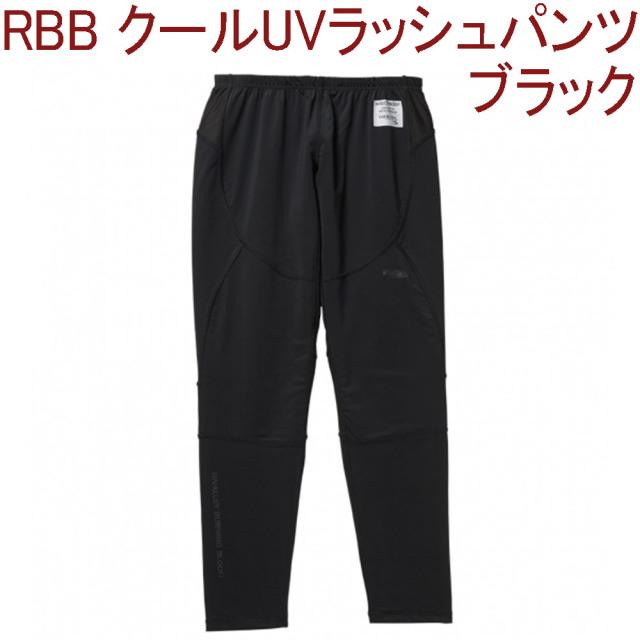 特価 RBB クールUVラッシュパンツ ブラック (riva-rpb)