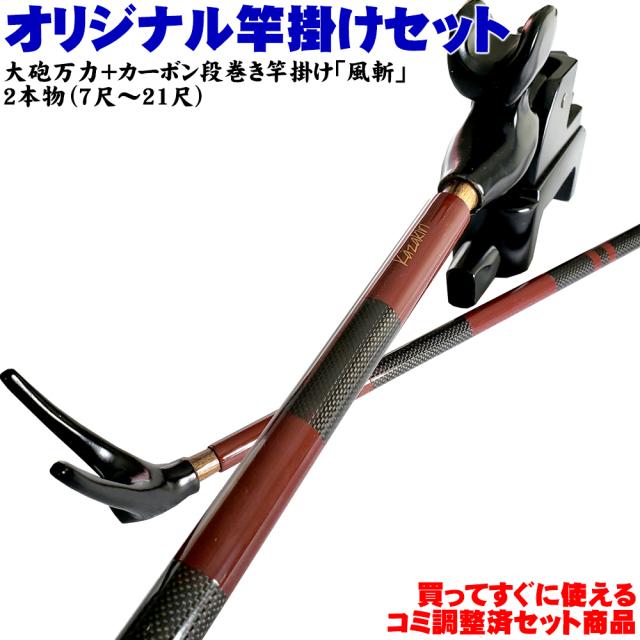 【コミ調整済み商品】風斬 竿掛け カーボン段巻き 2本物 (40078) + 大砲万力 コクタン (大型) (20028)