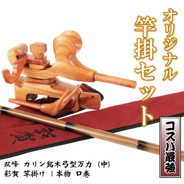 当店オリジナルヘラブナ竿掛セット!カリン銘木弓型万力(中)+1本物口巻き竿掛け(saokakeset22)