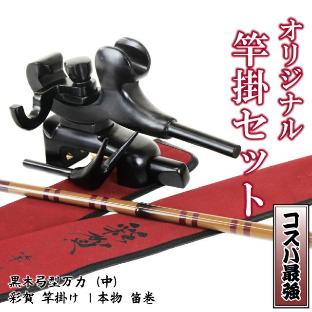 当店オリジナルヘラブナ竿掛セット!黒木弓型万力(中)+1本物笛巻き竿掛け(saokakeset27)