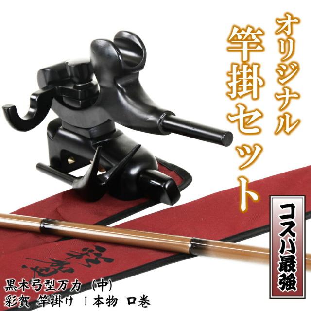 当店オリジナルヘラブナ竿掛セット!黒木弓型万力(中)+1本物口巻き竿掛け(saokakeset28)