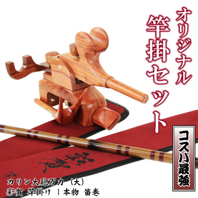 当店オリジナルヘラブナ竿掛セット!カリン大砲万力(大)+1本物笛巻き竿掛け(saokakeset29)