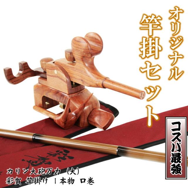 当店オリジナルヘラブナ竿掛セット!カリン大砲万力(大)+1本物口巻き竿掛け(saokakeset30)