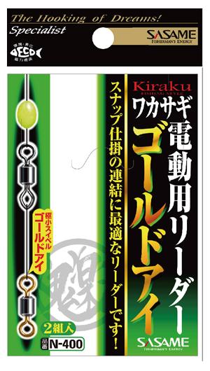 【Cpost】ササメ ワカサギ鬼楽電動用リーダー ゴールドアイ N-400 (sasame-300994)