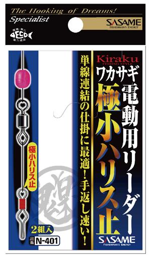 【Cpost】ササメ ワカサギ鬼楽電動用リーダー 極小ハリス止め N-401 (sasame-301007)