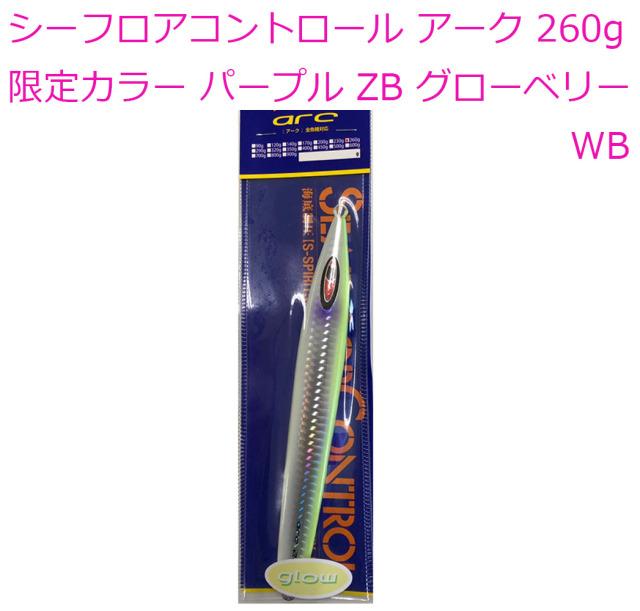 【3Cpost】シーフロアコントロール アーク 260g 限定カラー パープル Z0B グローベリー WB (sea-149635)