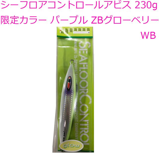 【3Cpost】シーフロアコントロール アビス 230g 限定カラー パープル ZB グローベリー WB (sea-149888)