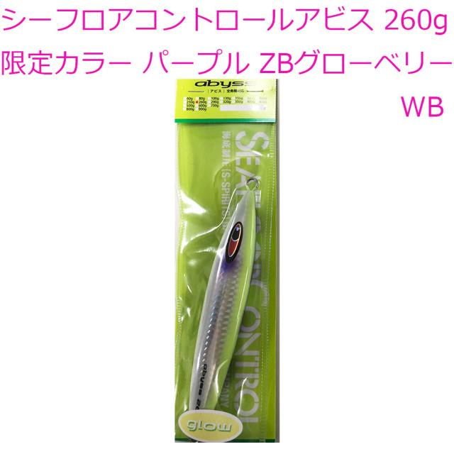 【3Cpost】シーフロアコントロール アビス 260g 限定カラー パープル ZB グローベリー WB (sea-149895)