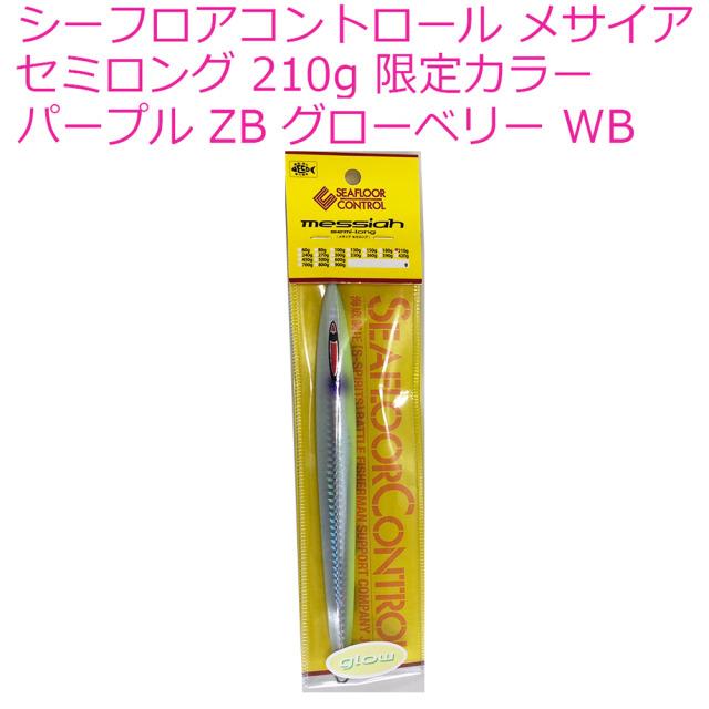 【4Cpost】シーフロアコントロール メサイアセミロング 210g 限定カラー パープル ZB グローベリー WB (sea-149963)