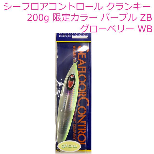 【4Cpost】シーフロアコントロール クランキー 200g 限定カラー パープル ZB グローベリー WB (sea-150099)