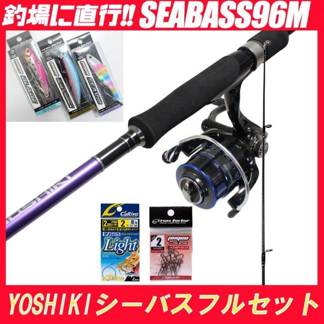 吉樹シーバスフルセット96M (seabassset-008)