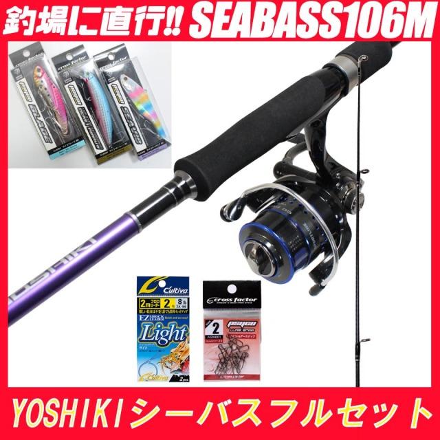 吉樹シーバスフルセット106M (seabassset-009)