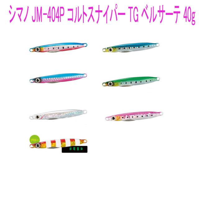 【特価】【Cpost】シマノ JMP-404P コルトスナイパー TG ベルサーテ 40g(shi-cstg40)