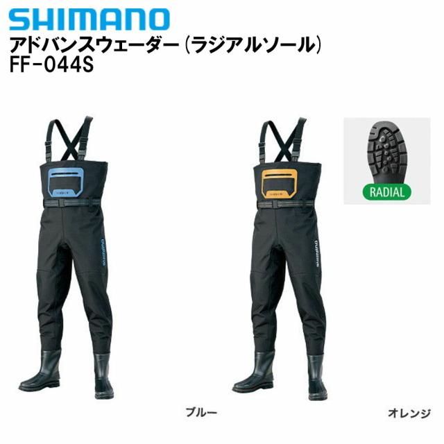 シマノ FF-044S アドバンスウェーダー(ラジアルソール)(shi-ff044s)