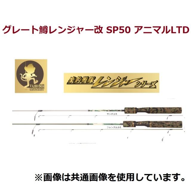 【お取り寄せ品】TURINGMONKEY 鱒レンジャー アーミーLTD 50サンドカモ(shimo-013671)