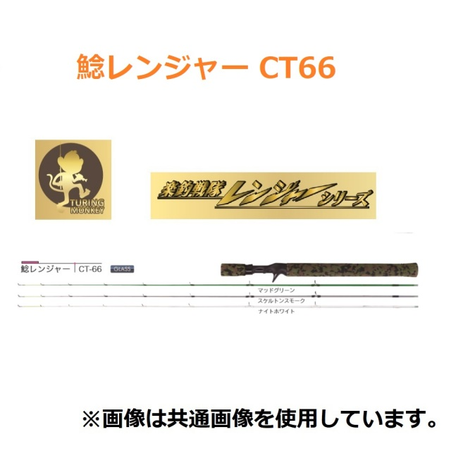 TURINGMONKEY 鯰レンジャー CT66スケルトンスモーク(shimo-014562)