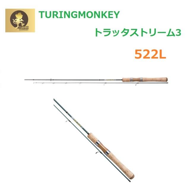 【お取り寄せ品】TURINGMONKEY トラッタストリーム3 522L(shimo-014777)