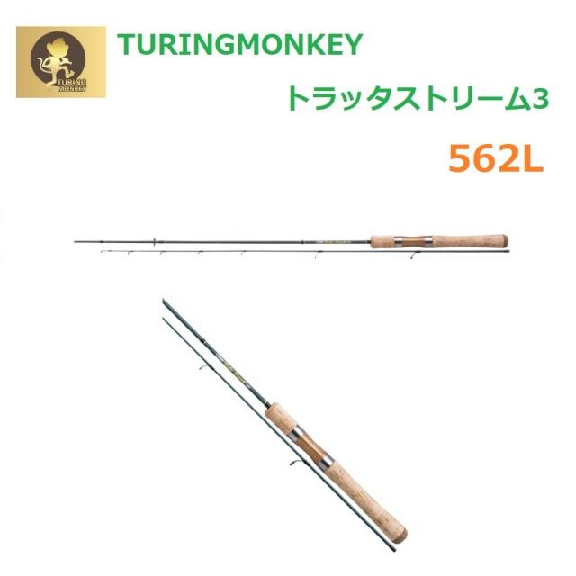 【お取り寄せ品】TURINGMONKEY トラッタストリーム3 562L(shimo-014784)