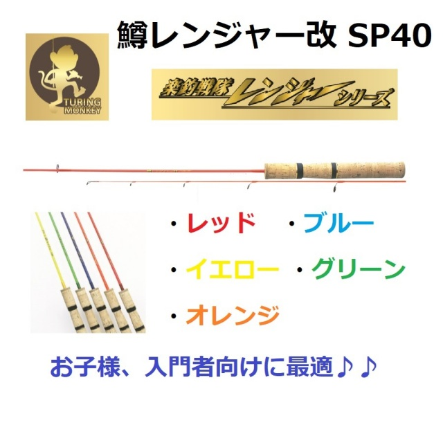 TURINGMONKEY 鱒レンジャー改 SP40 ブルー(shimo-014906)