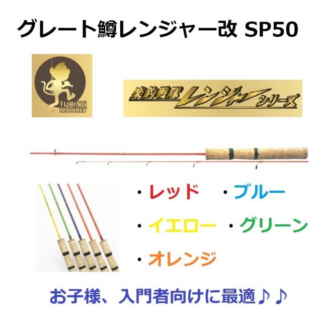 TURINGMONKEY グレート鱒レンジャー改 SP50ブルー(shimo-014951)