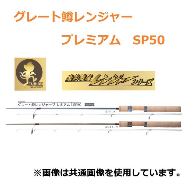 TURINGMONKEY グレート鱒レンジャーSP50プレミアム ガングレイ(shimo-015408)