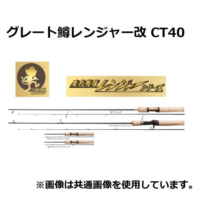 TURINGMONKEY グレート鱒レンジャー改 CT40 メタリックブラック(shimo-015569)