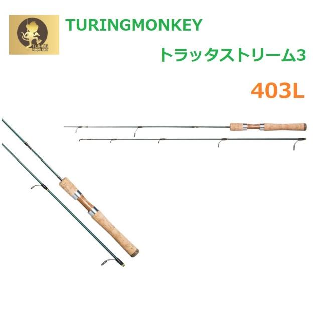 【お取り寄せ品】TURINGMONKEY トラッタストリーム3 403L(shimo-015859)
