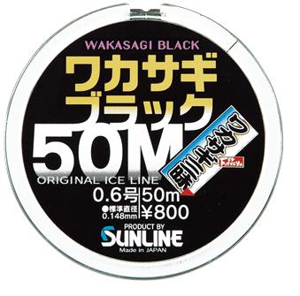 【Cpost】下野 ワカサギブラック 50M HG 0.6号