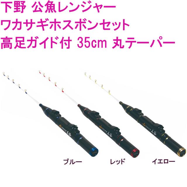 下野 公魚レンジャー ワカサギホスボンセット 高足ガイド付 35cm 丸テーパー(shimo-ranger)