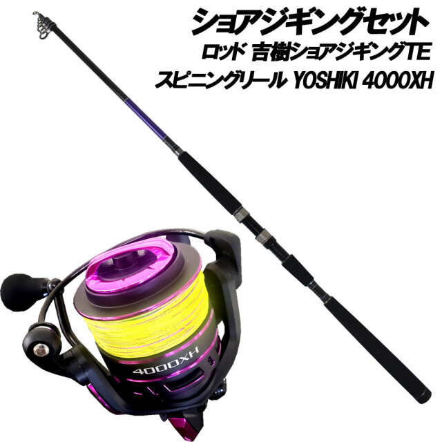 【送料無料】 吉樹SHOREJIGING TE 100MH/100H & YOSHIKI 4000XH PE1.5号200m付 テレスコ ロッド & リール ショアジギング セット (shorejiggiset-02)