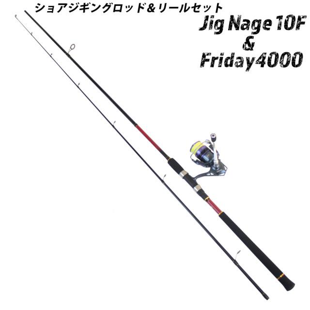 ライトショアジギングセット 10F (shorejiggiset-03)