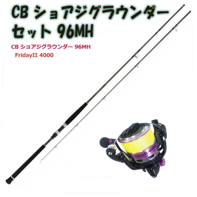 吉樹 ショアジギング 962H&YOSHIKI 5000X2 PE3号200m付 ロッド & リール セット(shorejiggiset-10)