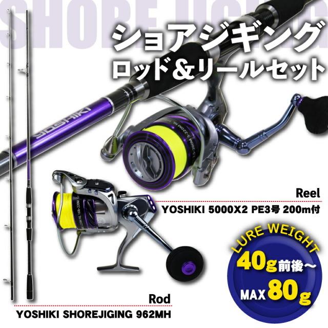 吉樹 ショアジギング 962MH&YOSHIKI 5000X2 PE3号200m付 ロッド & リール セット(shorejiggiset-11)