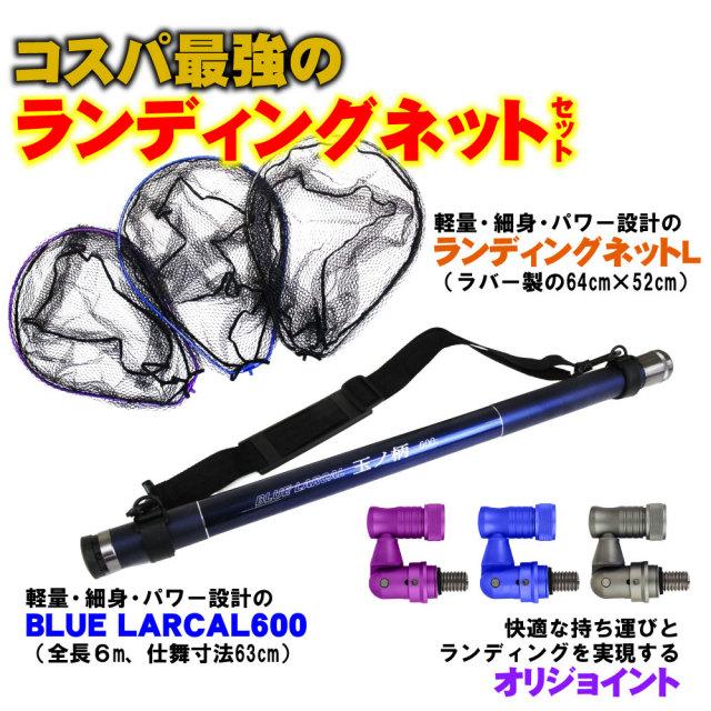 ランディング3点セット  BLUE LARCAL 玉ノ柄600+ランディングネットL+ジョイントパーツ (sip-netset01-l)