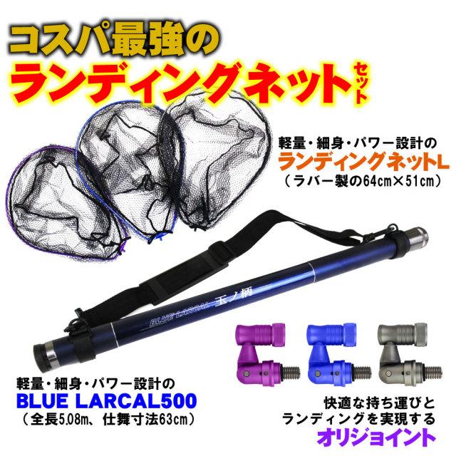 送料無料 ランディング3点セット BLUE LARCAL 玉ノ柄500+ランディングネットL+ジョイントパーツ (sip-netset03-l)