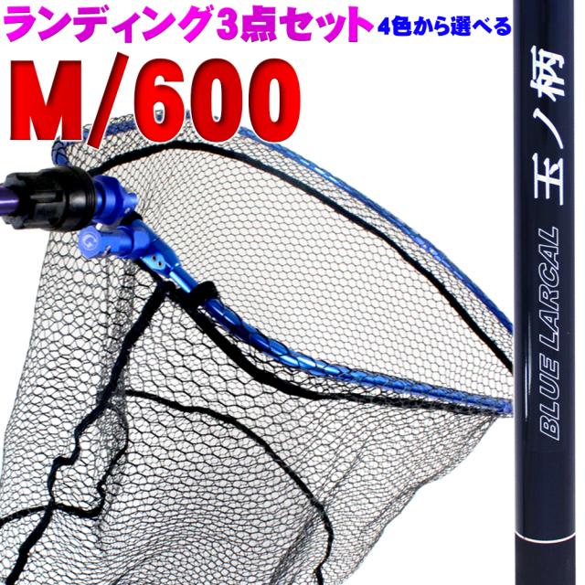 ランディング3点セット BLUE LARCAL 玉ノ柄600+ランディングネットM+ジョイントパーツ(sip-netset04-m)